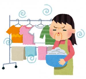 洗濯もの臭い