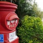 長期不在にするとき、ポストをあふれさせない!郵便物などはどうすればいいの?